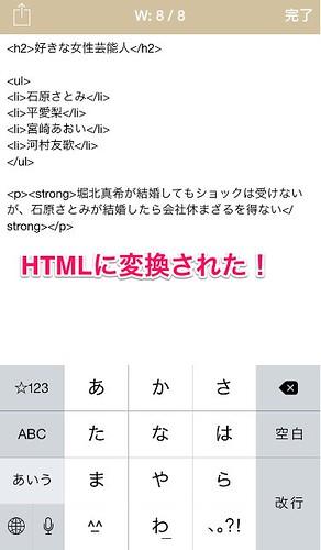 HTMLに変換される
