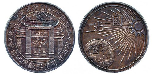 Chinese Products Exhibition Medal 1928