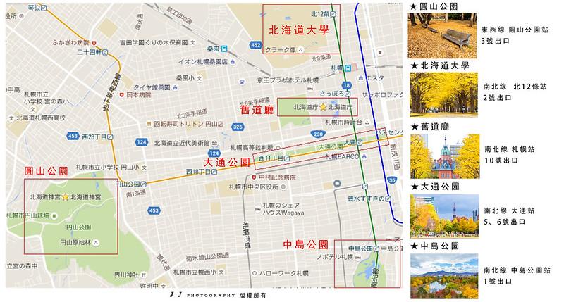 札幌市中心 賞楓地圖