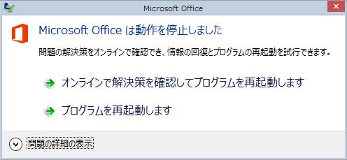 20151128_microsoft_office_02