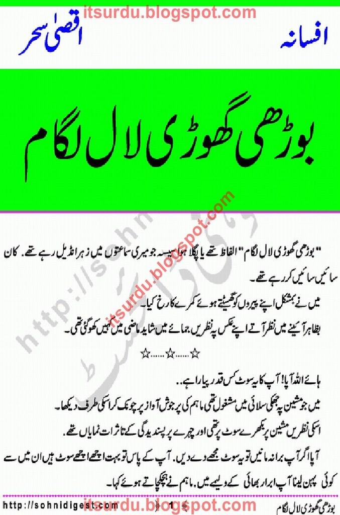 Bohri Ghori Laal Lagam Complete Novel By Aqsa Sehar