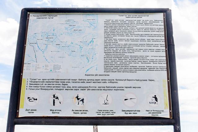 Mongolian vaellus