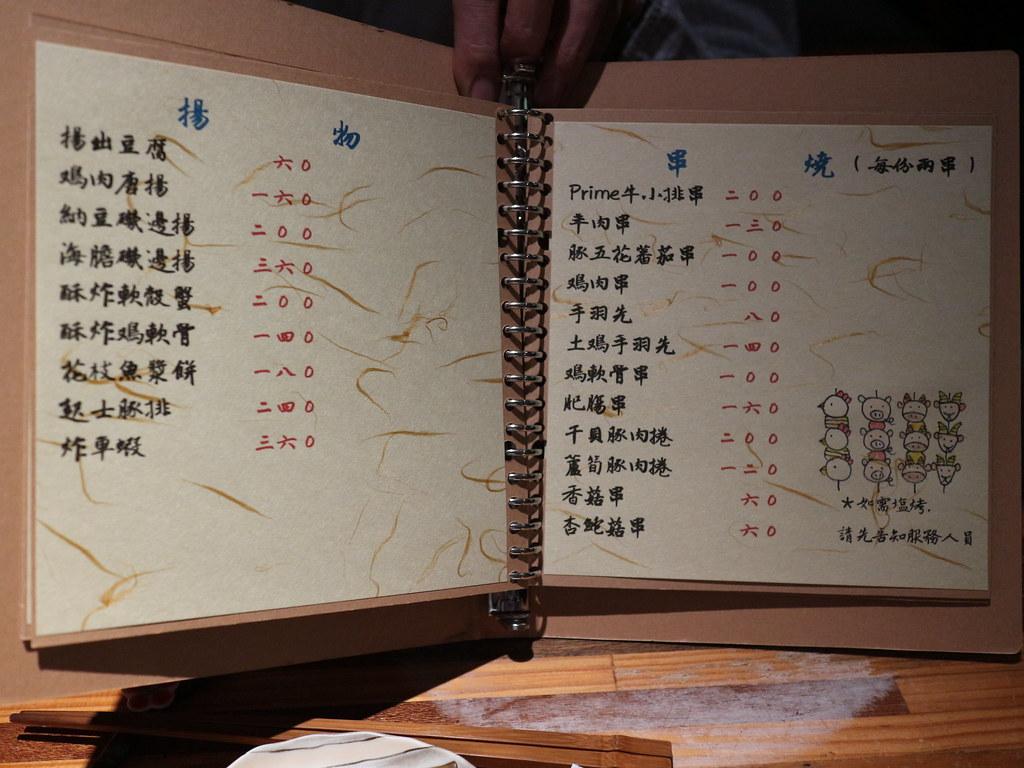 IMG_7533二木  酒·料理  大安站居酒屋 (11)