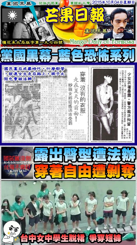 151004芒果日報--黨國黑幕--露出臀型就法辦,穿著自由遭剝奪