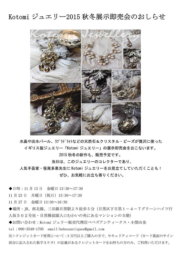Yumi-Kotomijewellery-exhibition-Nov-2015-page-001