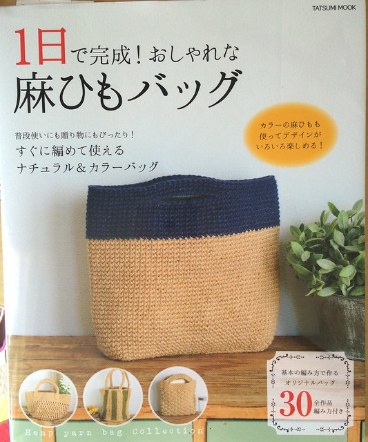Hemp Yarn Bag Collection. ISBN978-4-7778-1482-4