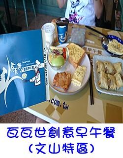 瓦瓦世創意早午餐 (文山特區)