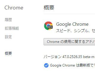 20151029_google_chrome_beta