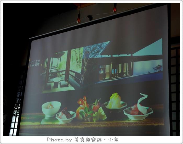 【活動】吉光旅遊「究極京都極上之宿」講座 @魚樂分享誌
