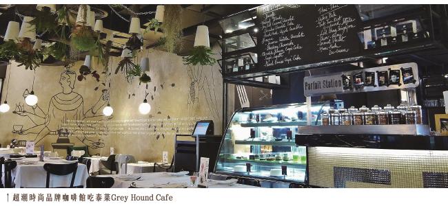 bangkok曼谷自由行-超潮時尚品牌咖啡館吃泰菜Grey-Hound-Cafe
