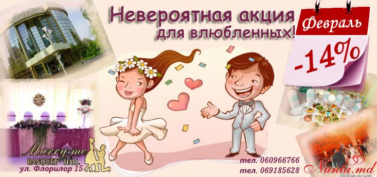 Marry Me Banquet Hall > O ofertă incredibilă de Ziua Sfîntului Valentin de la «Marry me » Banquet Hall !!!