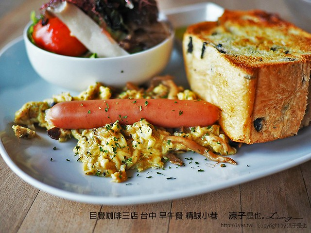 目覺咖啡三店 台中 早午餐 精誠小巷 17