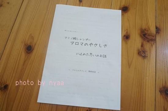 aaroma-yasashisa001
