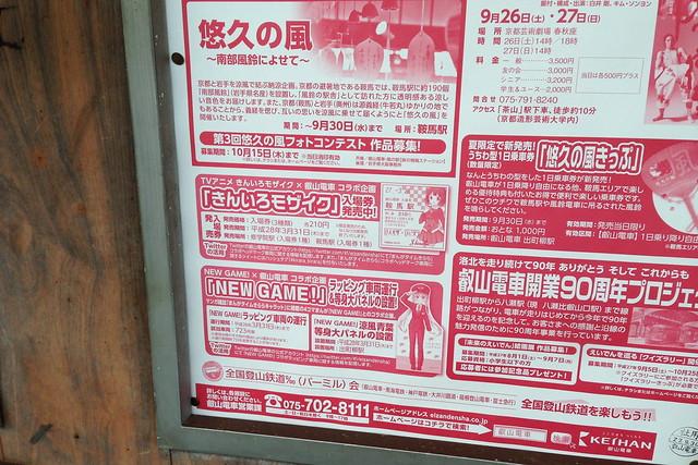 2015/09 叡山電車元田中駅のお知らせポスター