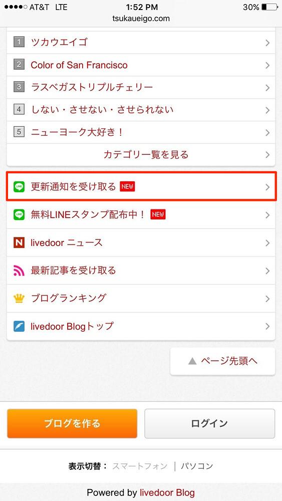 livedoor blog_line notification 2