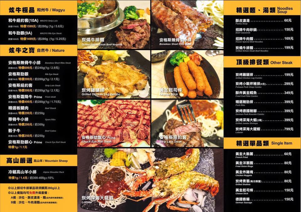 炫牛碳燒牛排館 - 菜單