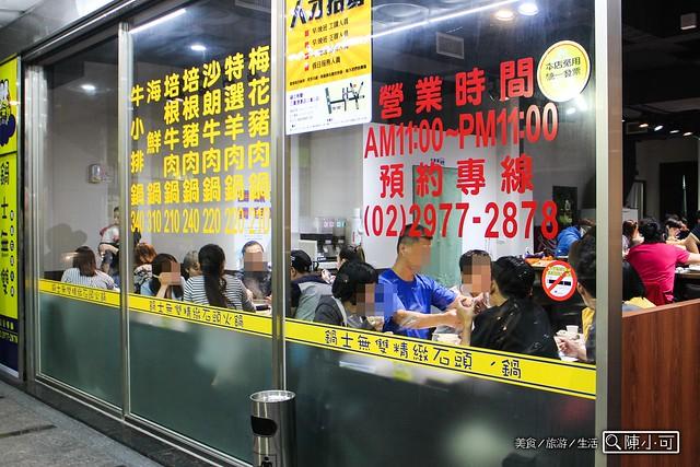 【新北市三重餐廳】鍋士無雙精緻石頭火鍋(三重捷運店),捷運三重站美食