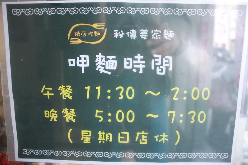 彰化錶店吃麵-平和堂姜家麵- (6)