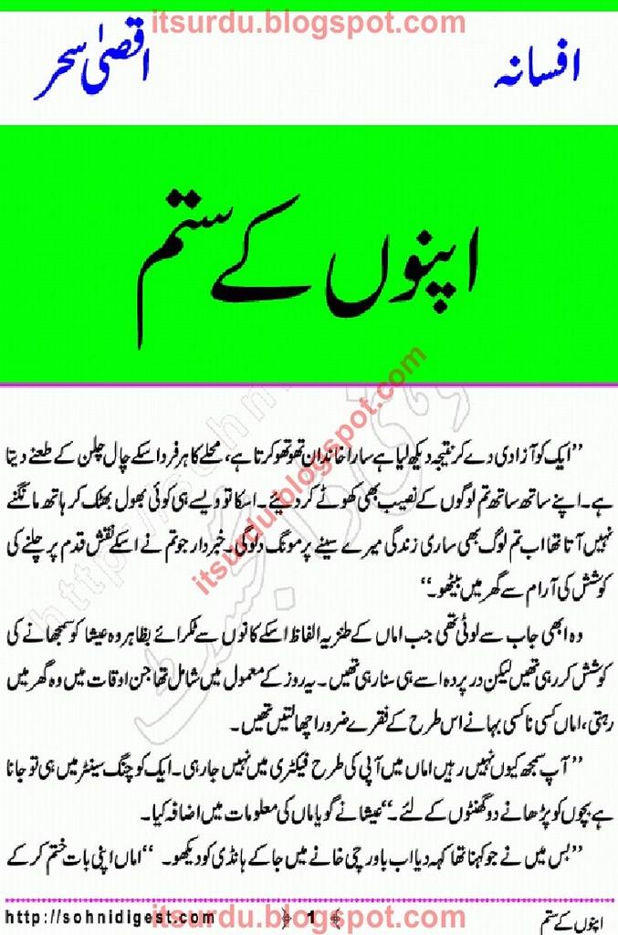 Apno Ke Sitam Complete Novel By Aqsa Sehar