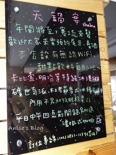 天鍋宴_002