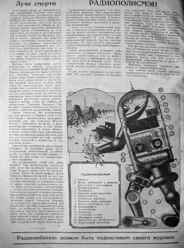 radiolubitel_1924_01-03