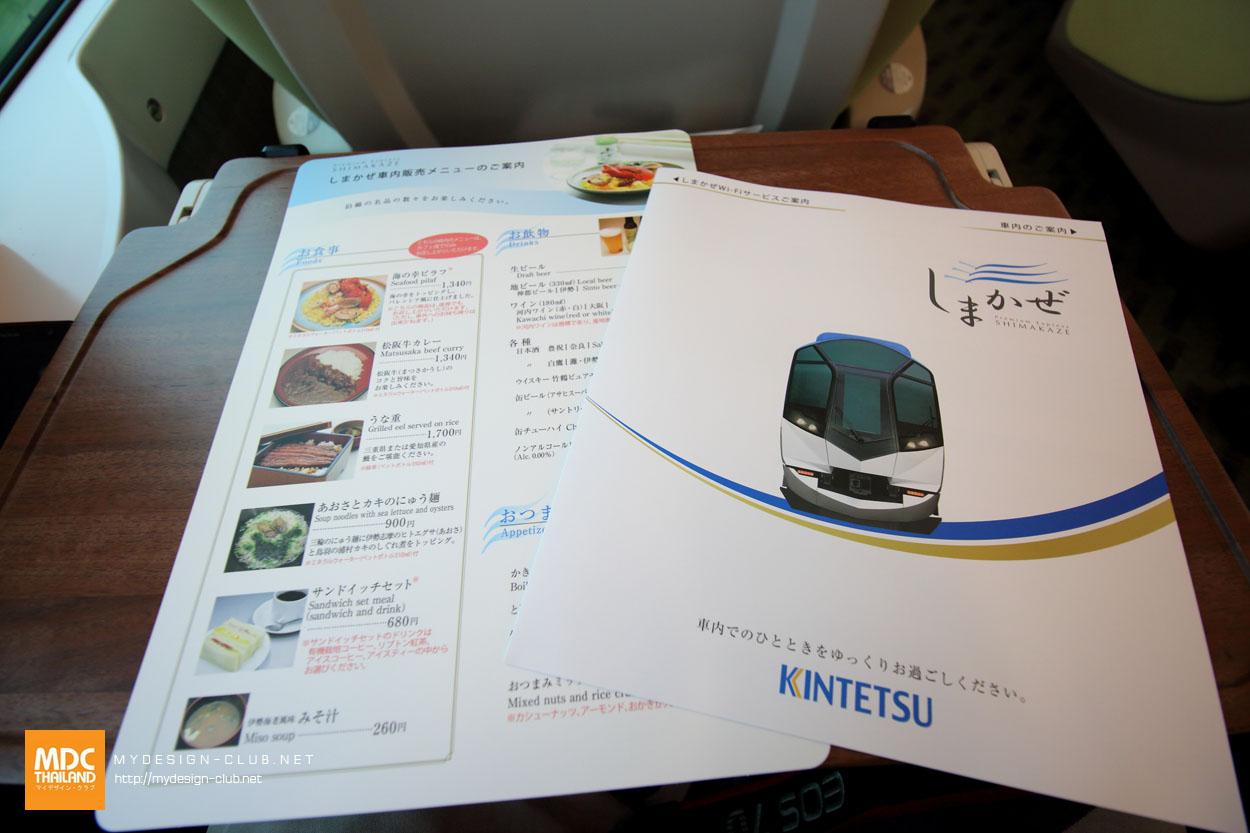 MDC-Japan2015-995