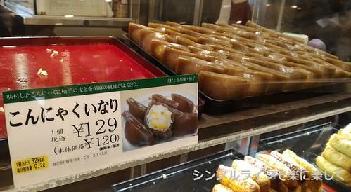 東京3日目、夕食・こんにゃくいなり