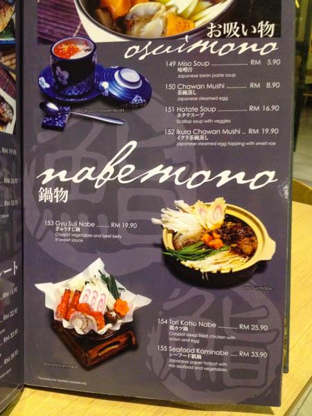 aoki-tei-menu-3