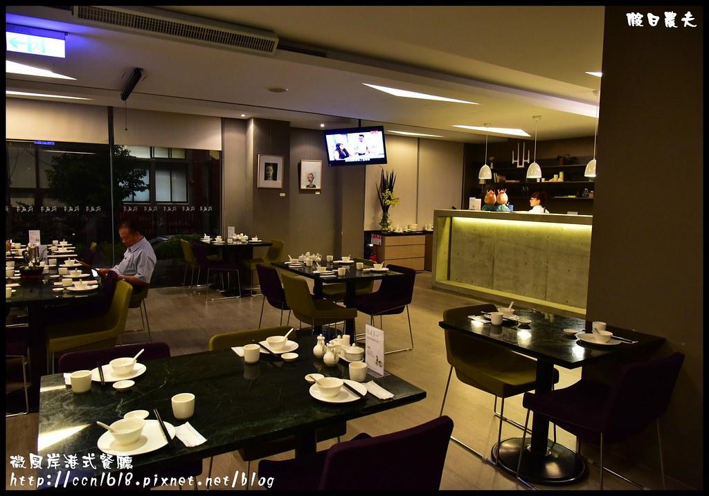 微風岸港式餐廳DSC_1313