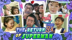 The Return Of Superman Ep.94