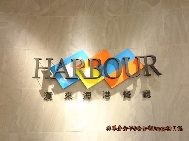 台茂漢來海港餐廳自助餐吃到飽01