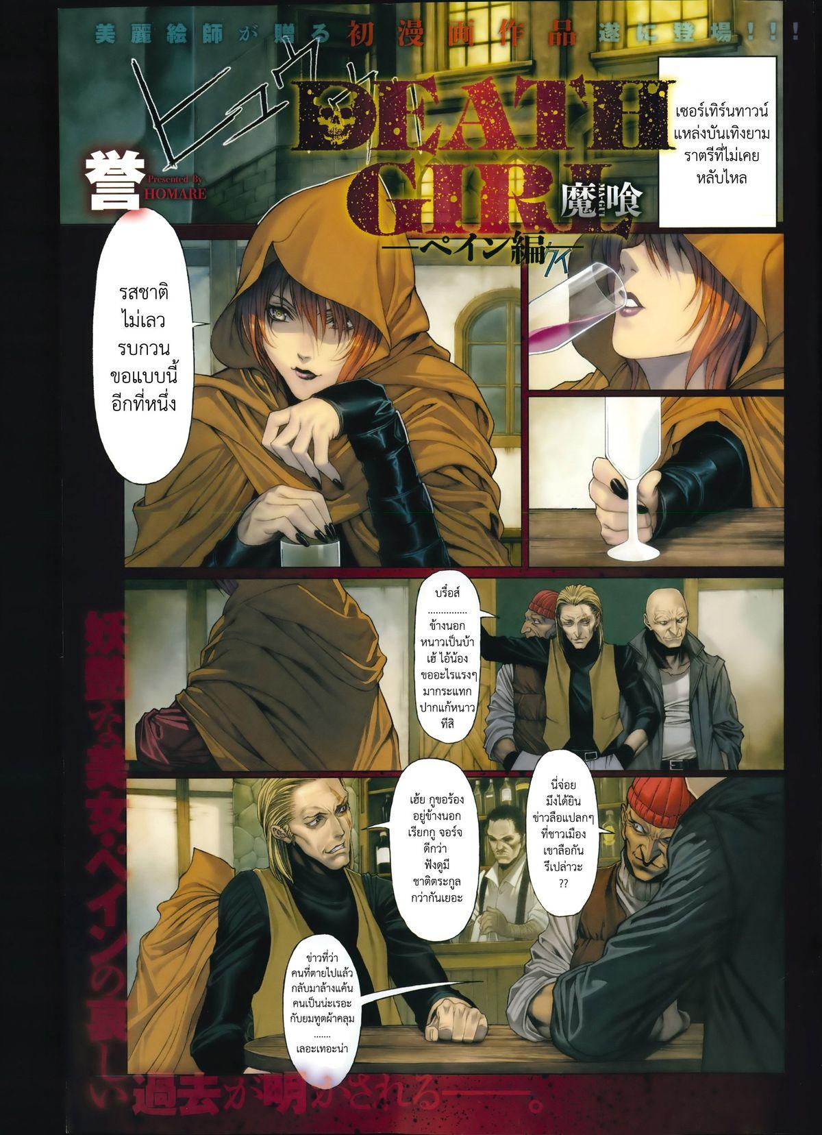 Ma-Gui -DEATH GIRL- Pain Hen | Evil Eaters -DEATH'S GIRLS- ภาษาไทย (COMIC Anthurium 015 2014-07) [Thai ภาษาไทย]