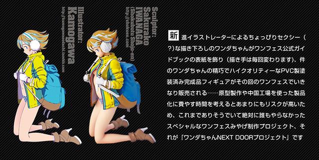 竟然是最後一彈...【WF2019夏限定】海洋堂 x GSC『Wonda-chan NEXT DOOR PROJECT』FILE:08 Mika Pikazo Ver. 未塗裝GK套件