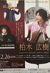 柏木弘樹コンサート 2017