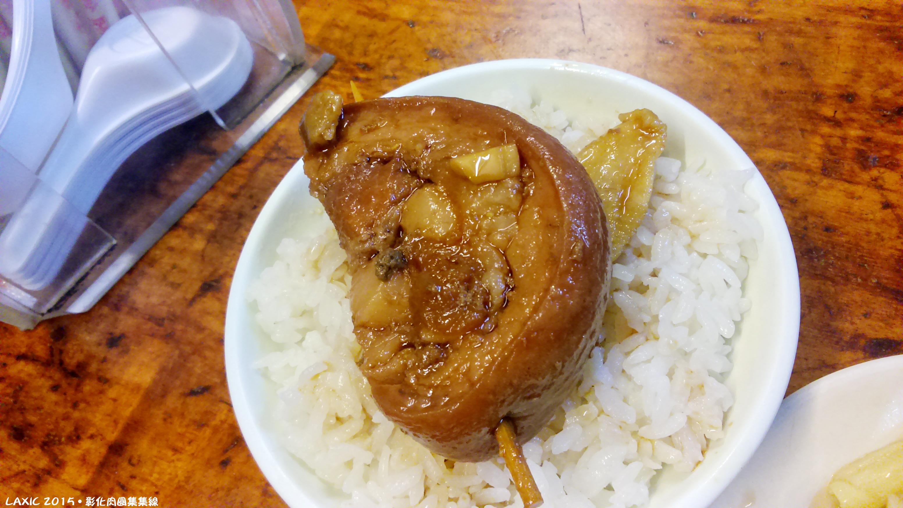 2015.02 彰化肉圓集集線