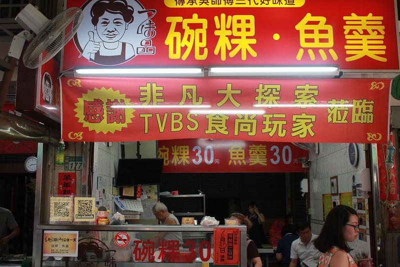 環島沙發旅行-台南-阿村牛肉-碗粿 (10)