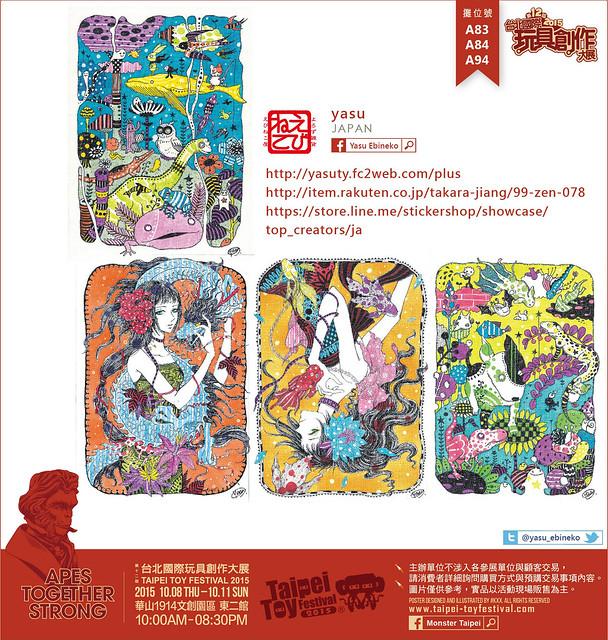 2015 台北國際玩具創作大展 參展單位介紹:Touma & friends from Japan PART:2