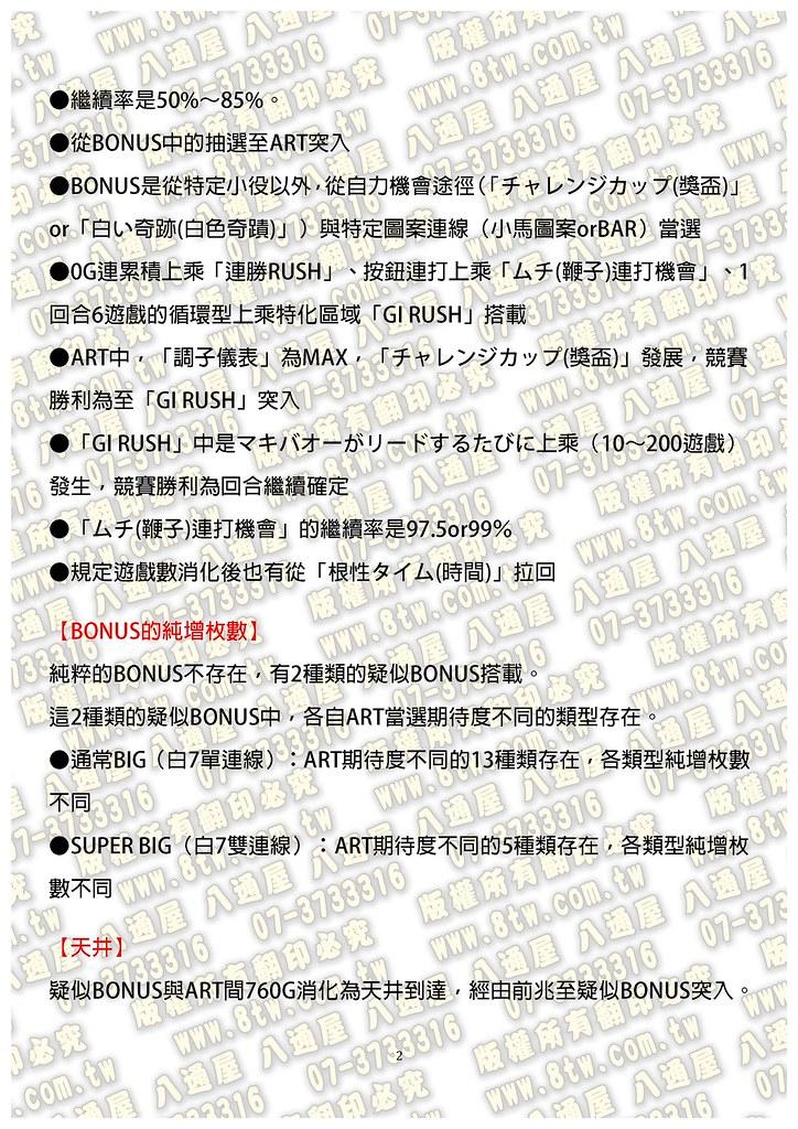 S0221閃電怪馬-到達!!日本第一的目標  中文版攻略_Page_03
