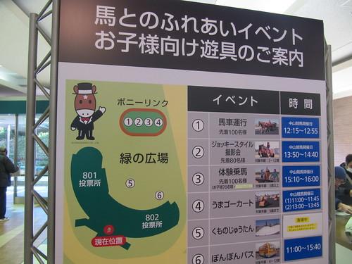 中山競馬場のイベントガイド