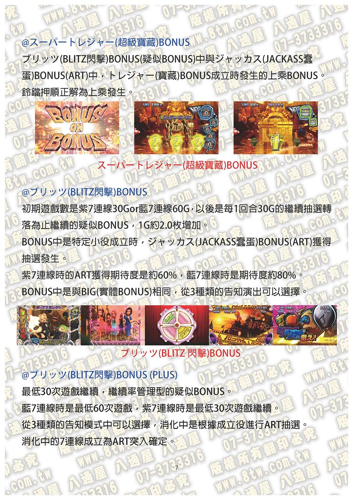 S0277蠢蛋大隊(JACKASS TEAM) 中文版攻略_Page_08