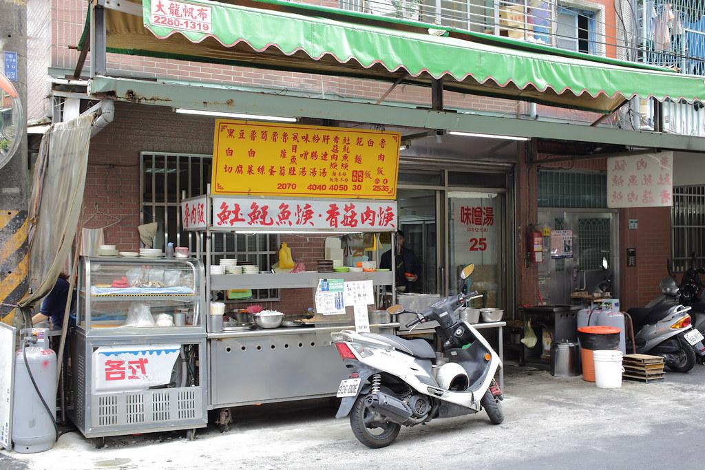 20151012-1板橋-幸福路32巷無名魯肉飯 (1)