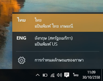 Windows keyboard Virtaul