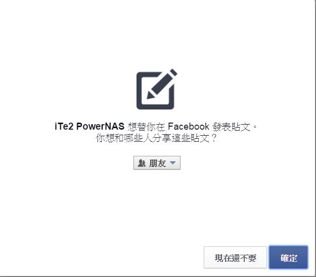 擷取39_POWERNAS.JPG