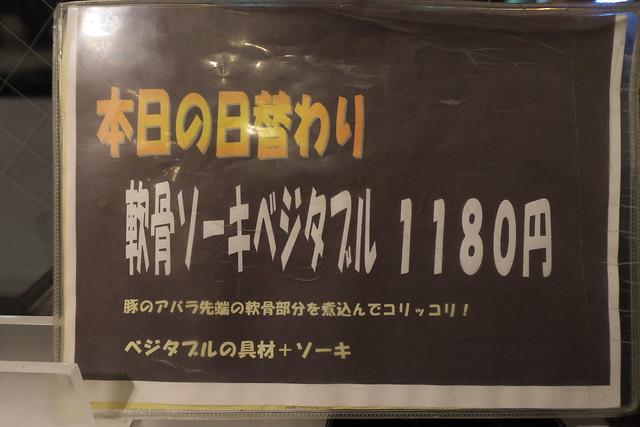 すーぷかりー ひげ男爵 4回目_06