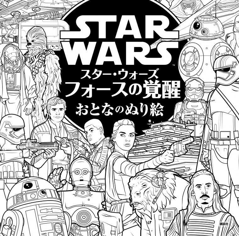 就讓《星際大戰》療癒你吧! 大人的《星際大戰》著色本10月開賣~