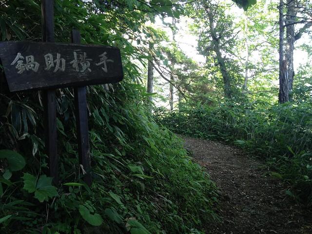 焼岳 中尾温泉ルート 鍋助横手