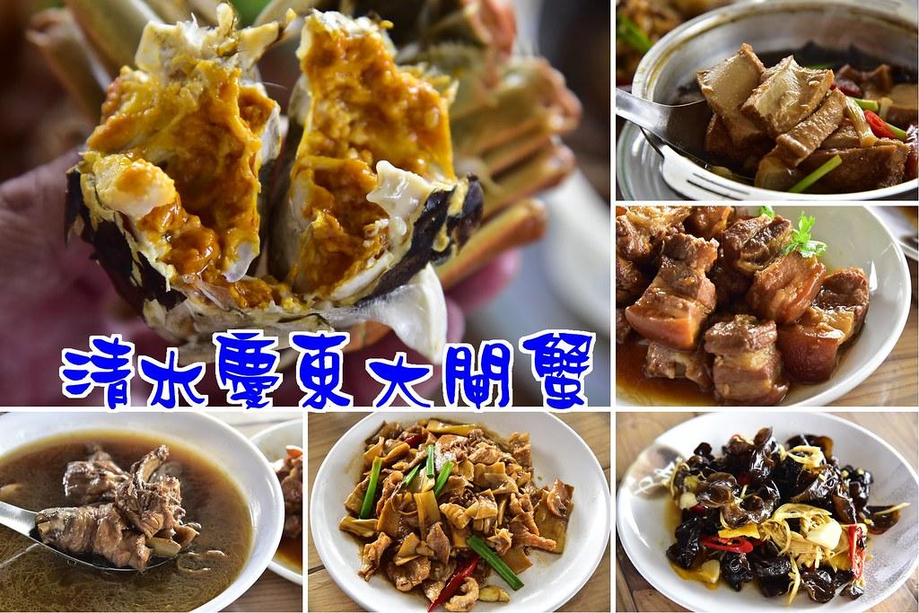 清水慶東大閘蟹