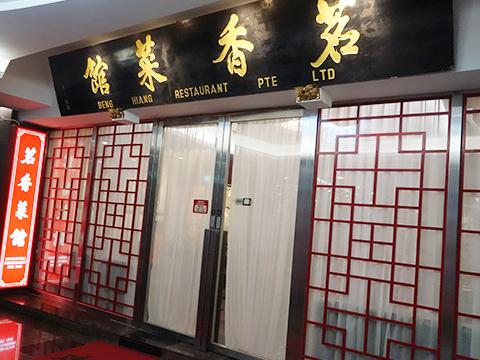 01 Beng Hiang - Entrance