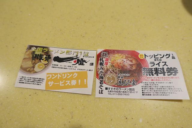 クーポン 札幌すすきのラーメン館
