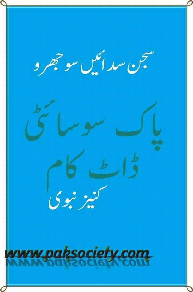 Sajan Sadain Sojhro  is a very well written complex script novel which depicts normal emotions and behaviour of human like love hate greed power and fear, writen by Kaneez Nabvi , Kaneez Nabvi is a very famous and popular specialy among female readers